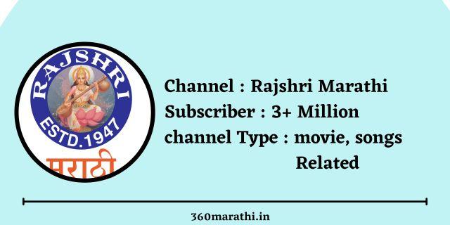 Top marathi Youtubers Rajshri Marathi