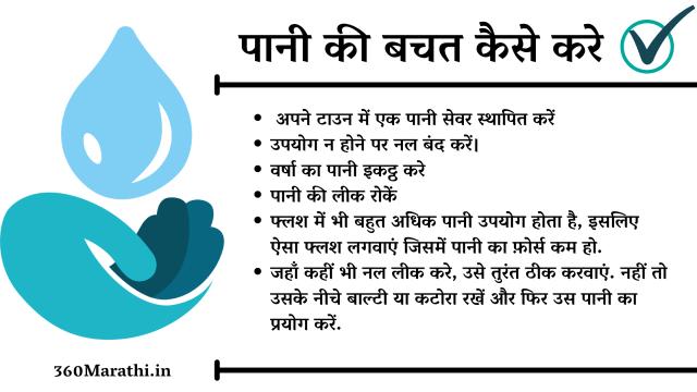 पानी की बचत कैसे करे   How To Save Water in Hindi