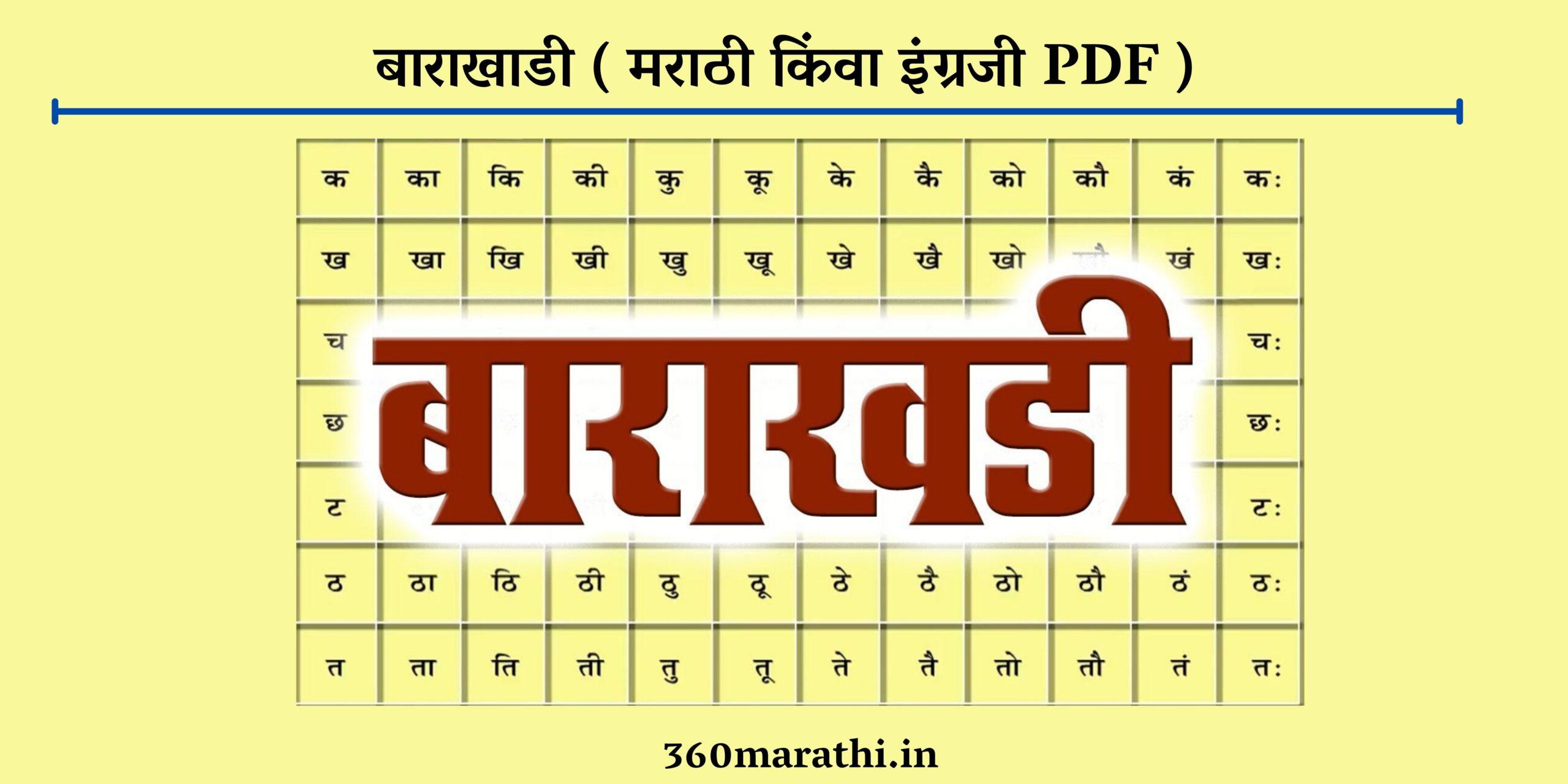 (Free Chart) मराठी बाराखडी | Marathi Barakhadi Chart PDF in English to Marathi