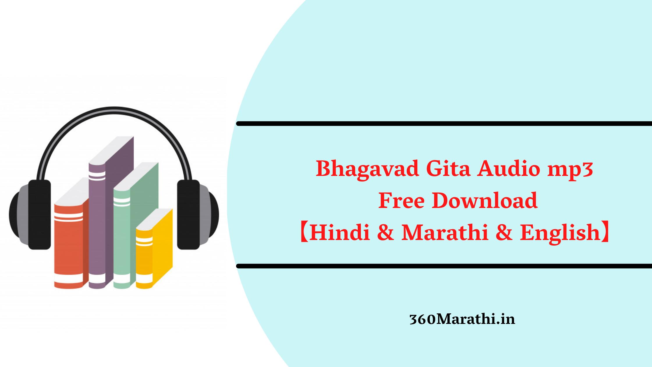 【Free Download】Bhagavad Gita Marathi Audio mp3 Free Download