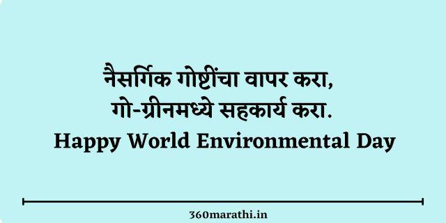 Environmental-Day-Marathi-Images