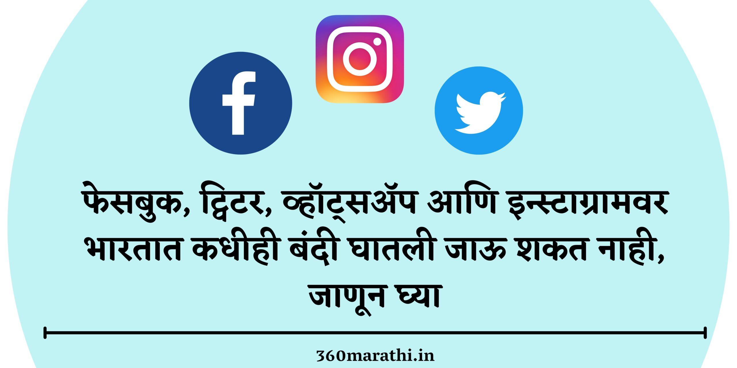फेसबुक, ट्विटर, व्हॉट्सअॅप आणि इन्स्टाग्रामवर भारतात कधीही बंदी घातली जाऊ शकत नाही, जाणून घ्या   Facebook, Twitter, WhatsApp and Instagram can never get banned in India
