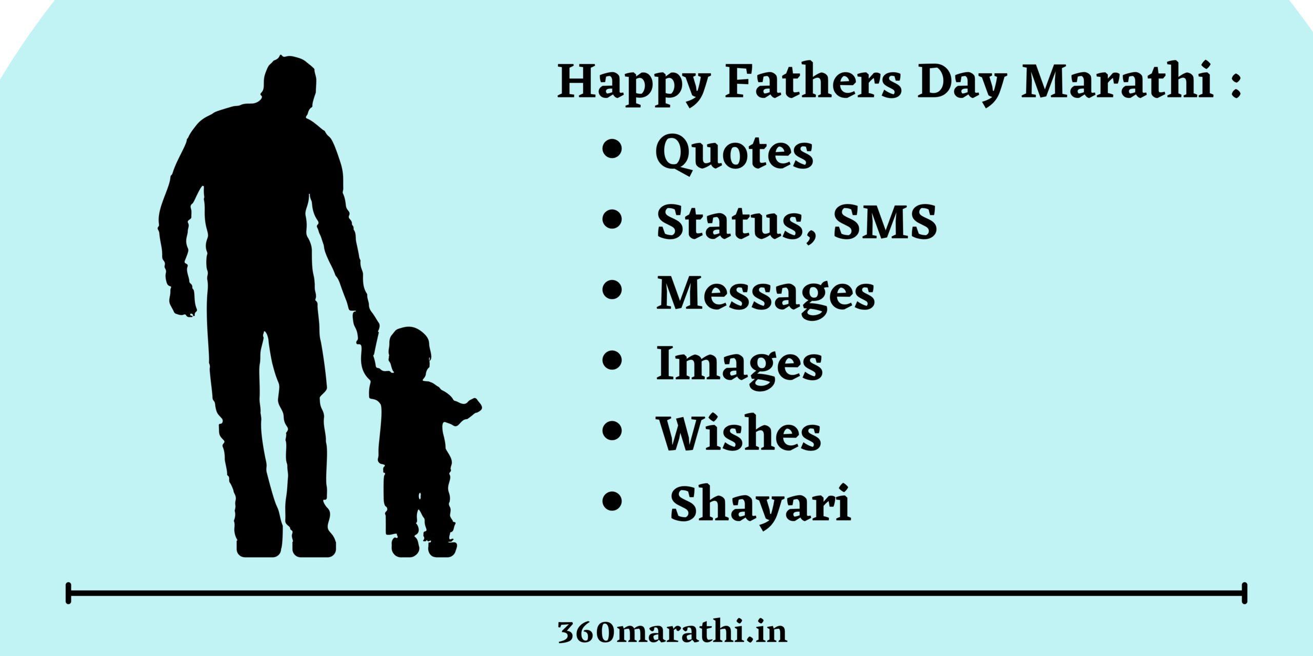 { 20 June 2021 } Fathers Day Marathi Quotes, Wishes Images, Messages, Greetings, Whatsapp Status | फादर्स डे साठी कोट्स आणि स्टेटस