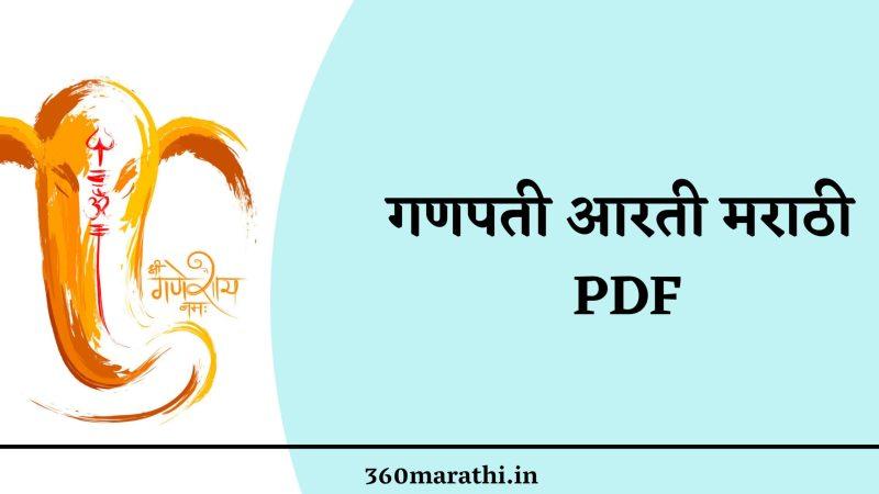 【PDF & Lyrics】Ganpati Aarti Marathi | Sukhkarta Dukhharta Aarti Lyrics