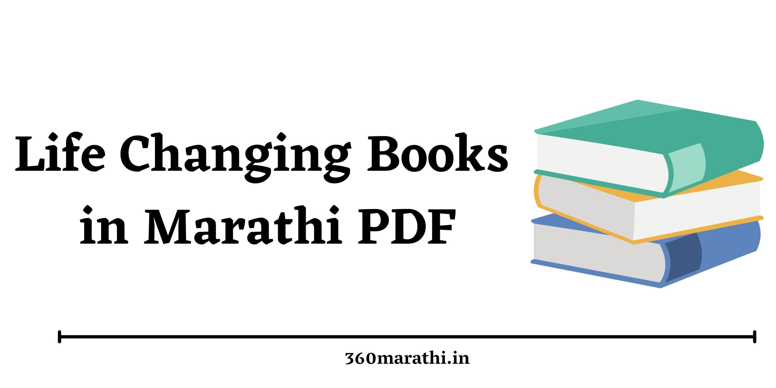 [ BEST ]Life Changing & Motivational Books in Marathi PDF