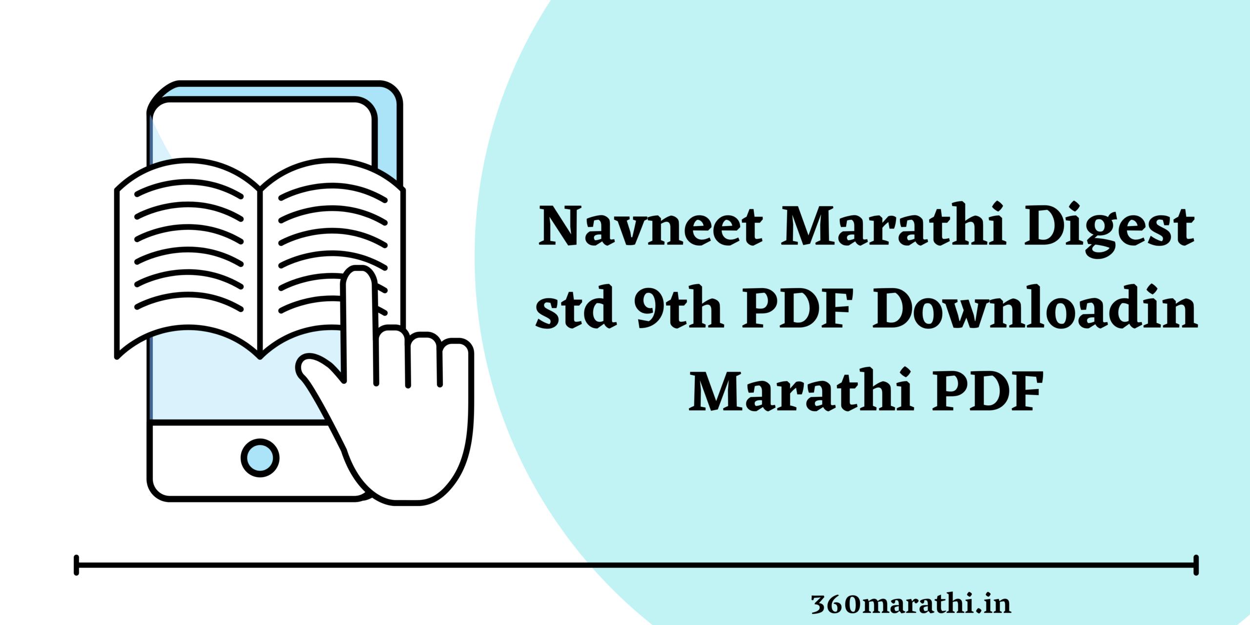 【FREE】Navneet Marathi Digest std 9th PDF Download