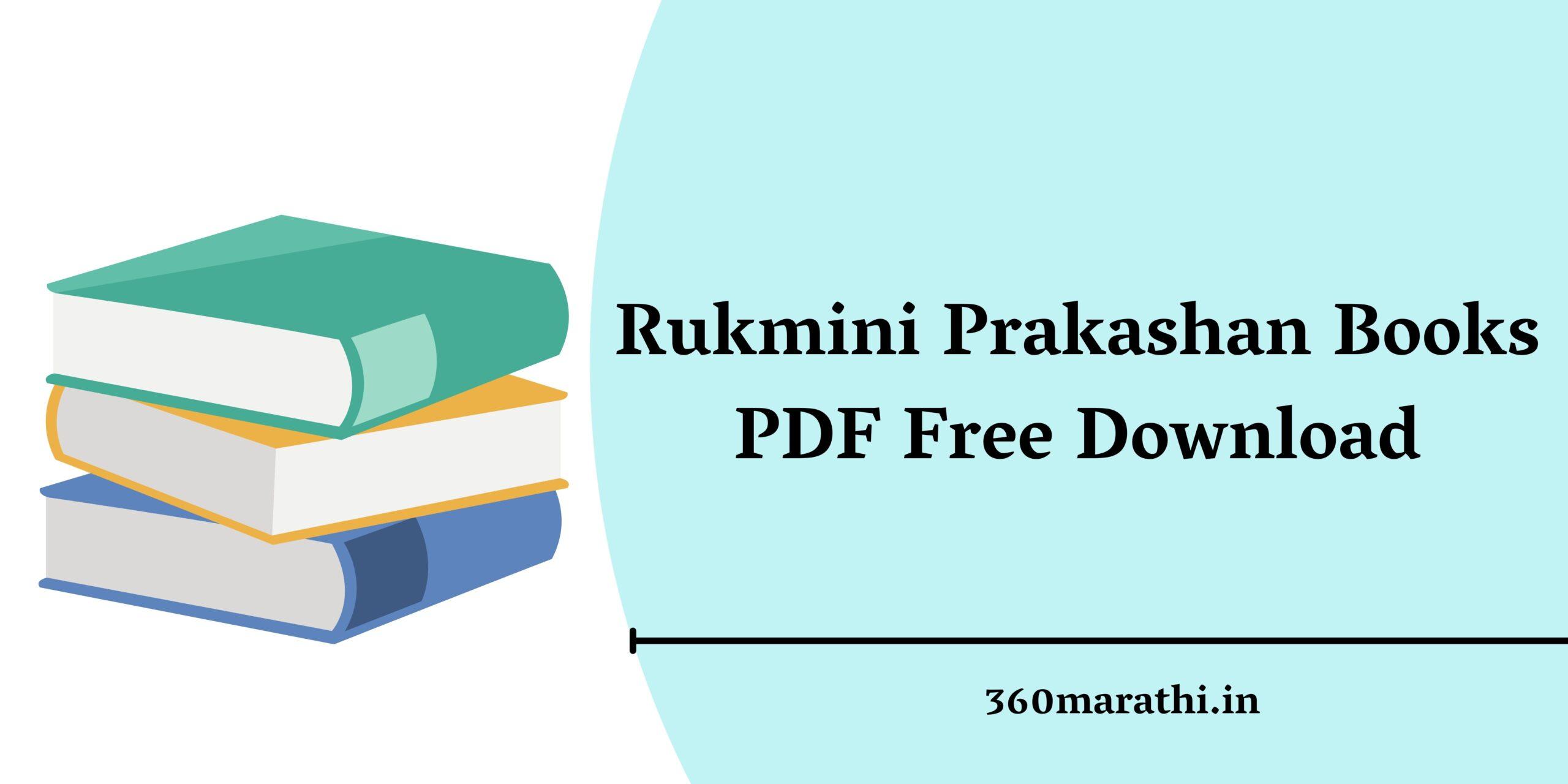 { 12+ PDF } Rukmini Prakashan Books PDF Free Download