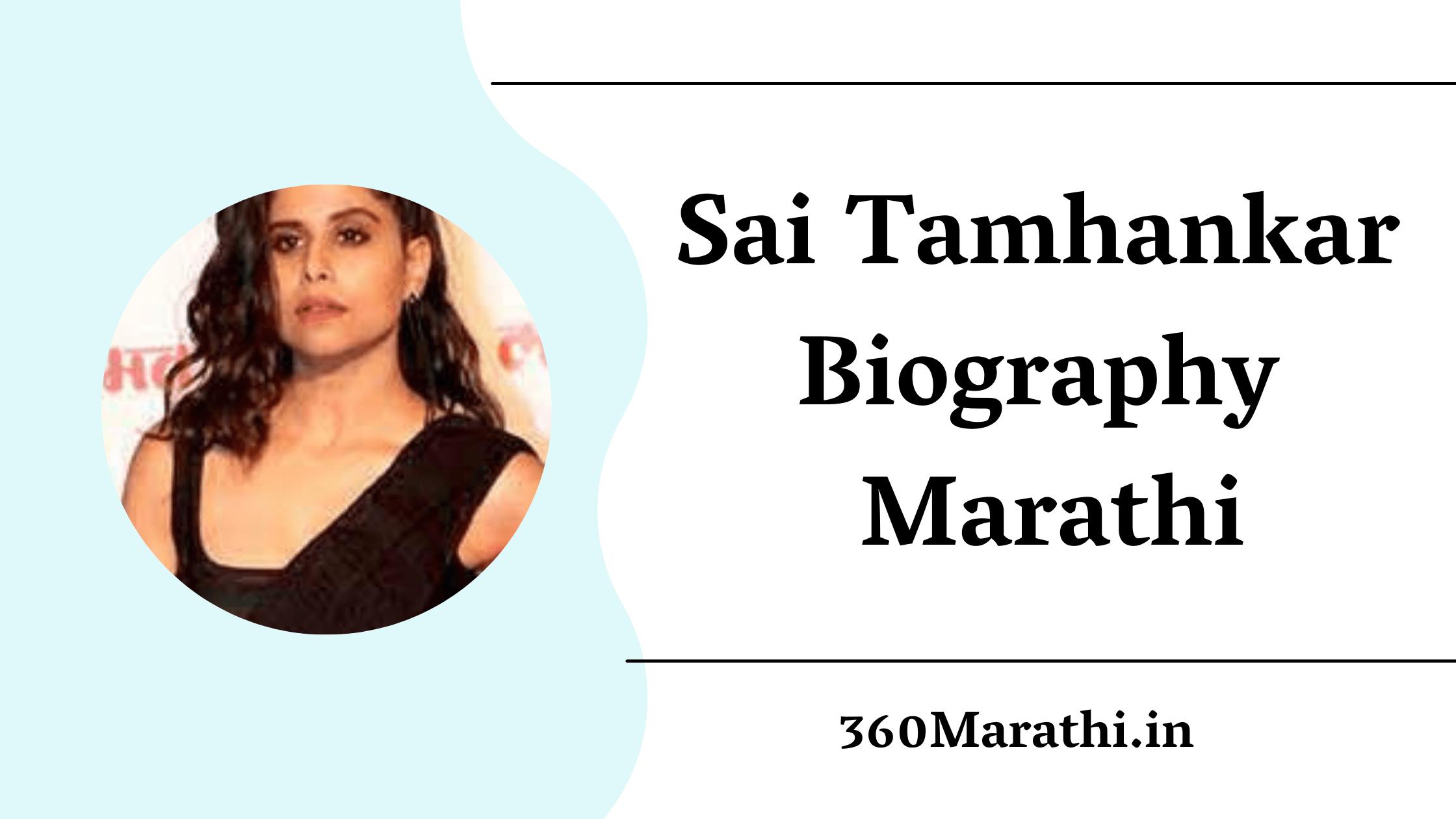 Sai Tamhankar Biography Marathi : Age, Movie List, Net worth, Contact number ( Wiki )