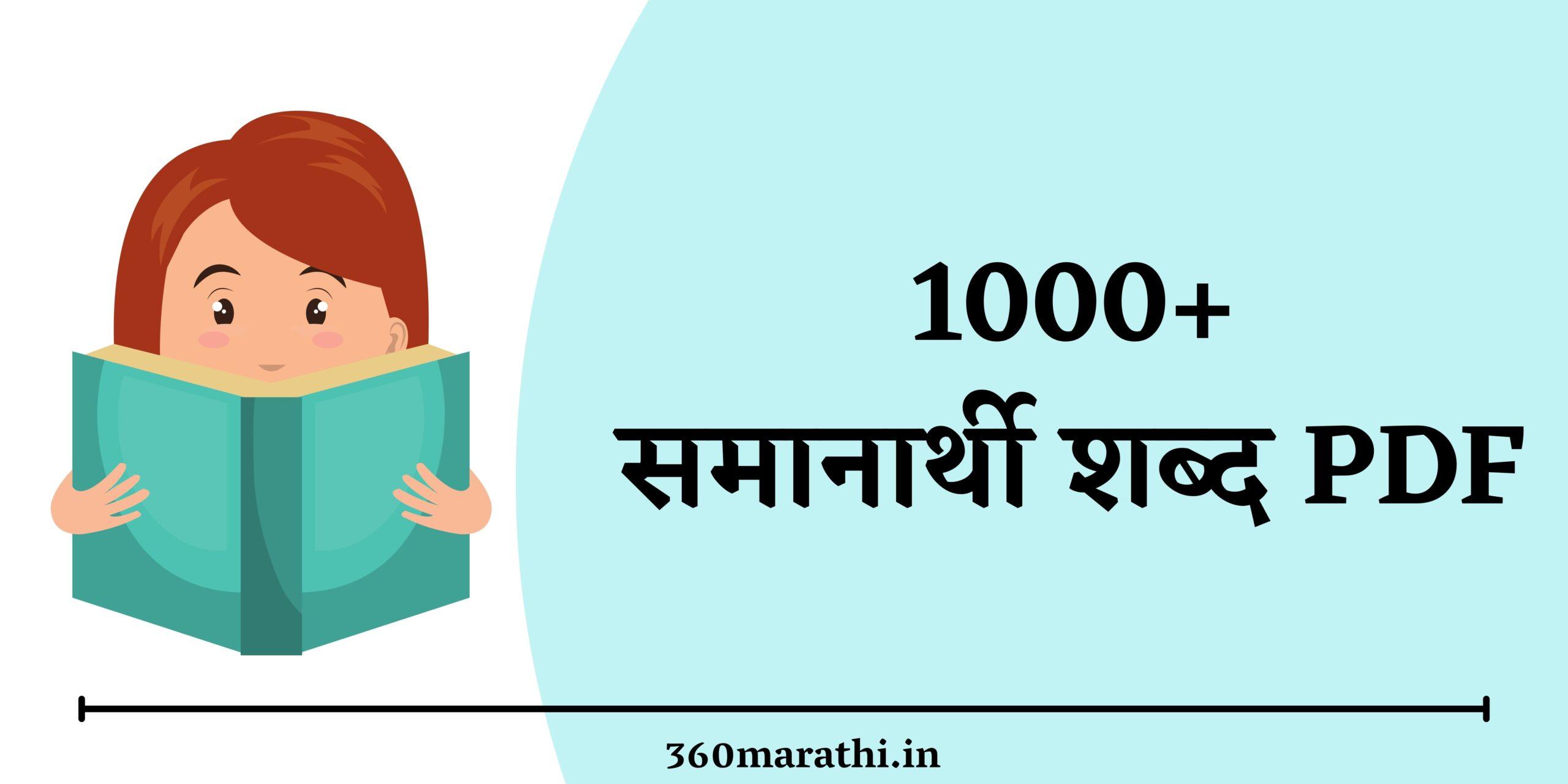 【1000】Samanarthi Shabd in Marathi   समानार्थी शब्द