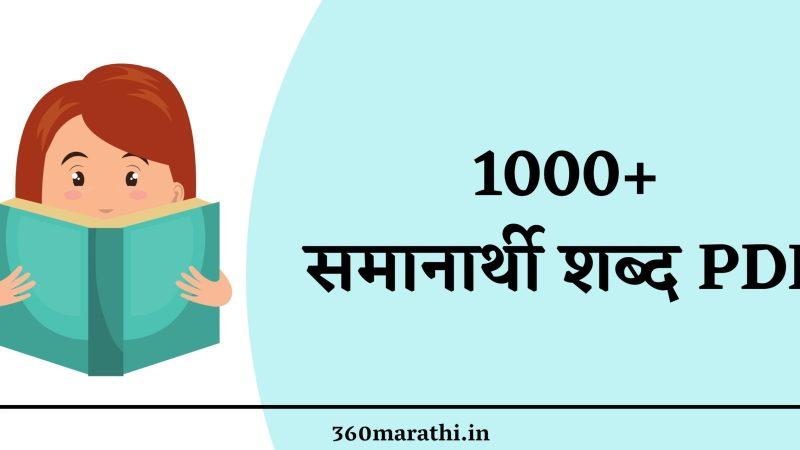 【1000+】Samanarthi shabd Marathi | समानार्थी शब्द PDF