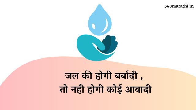 Save Water Images in Hindi   Save water slogans in hindi