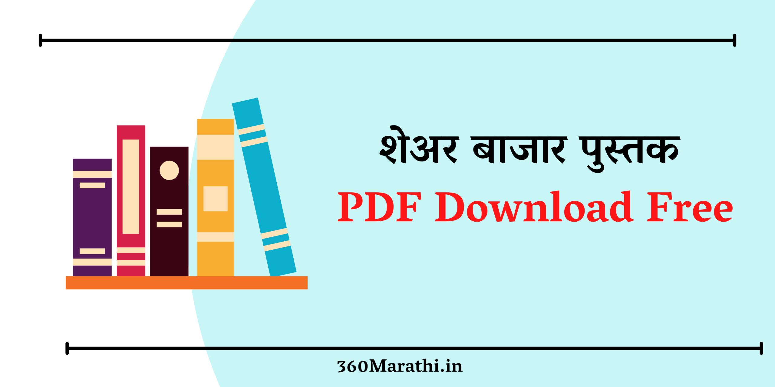 (Free PDF) शेअर बाजार पुस्तक   Share Market Marathi Books PDF Free Download