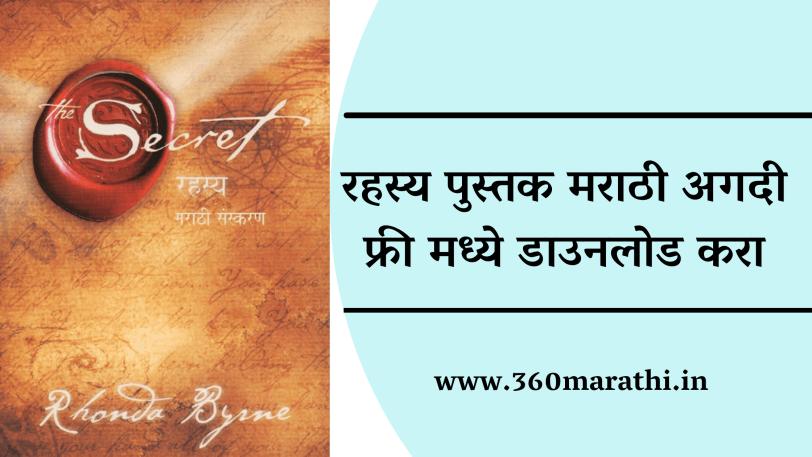 The Secret Book in Marathi pdf Free Download   रहस्य पुस्तक मराठी pdf free download