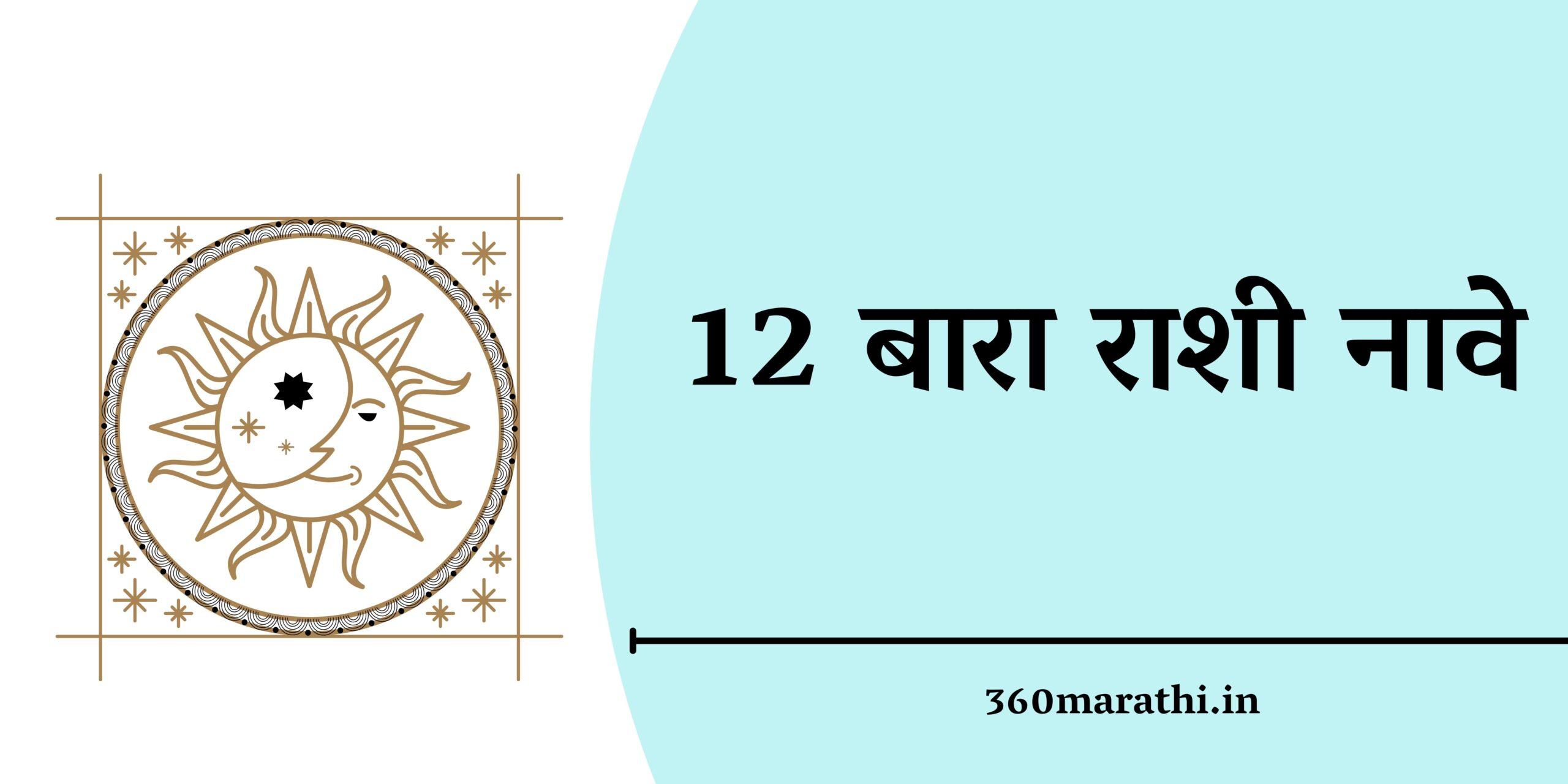 12 Zodiac Signs in Marathi & English | बारा राशींची मराठी आणि इंग्रजी नावे | Rashi Names in Marathi