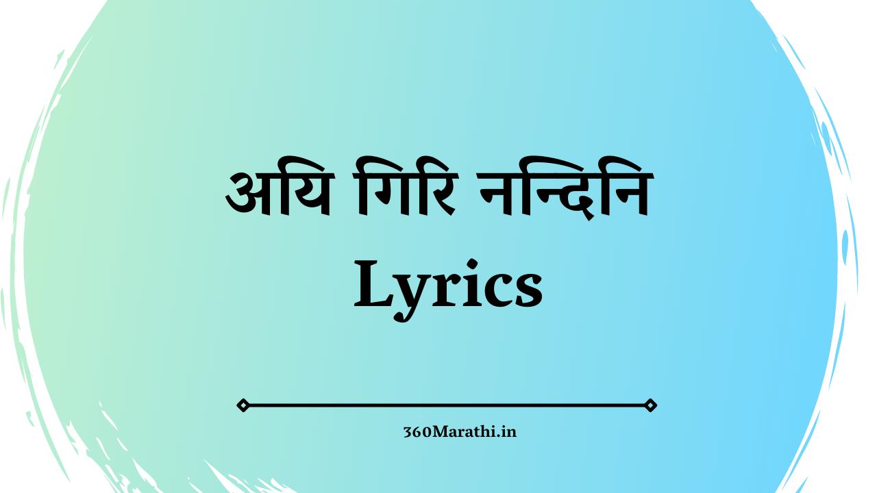 Aigiri Nandini lyrics in Marathi | अयि गिरि नन्दिनि Lyrics