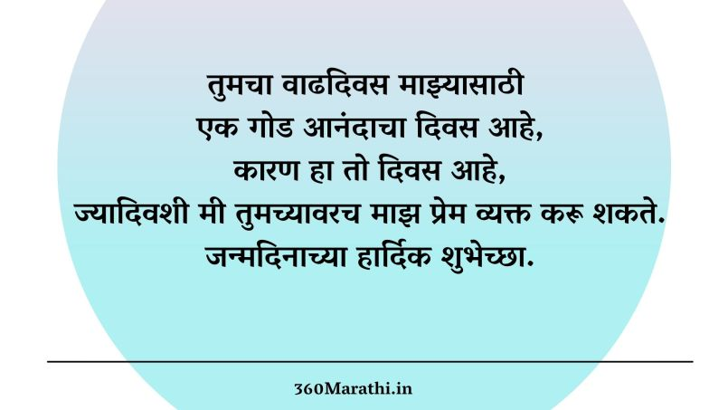 Birthday Wishes in Marathi For Husband Images 1