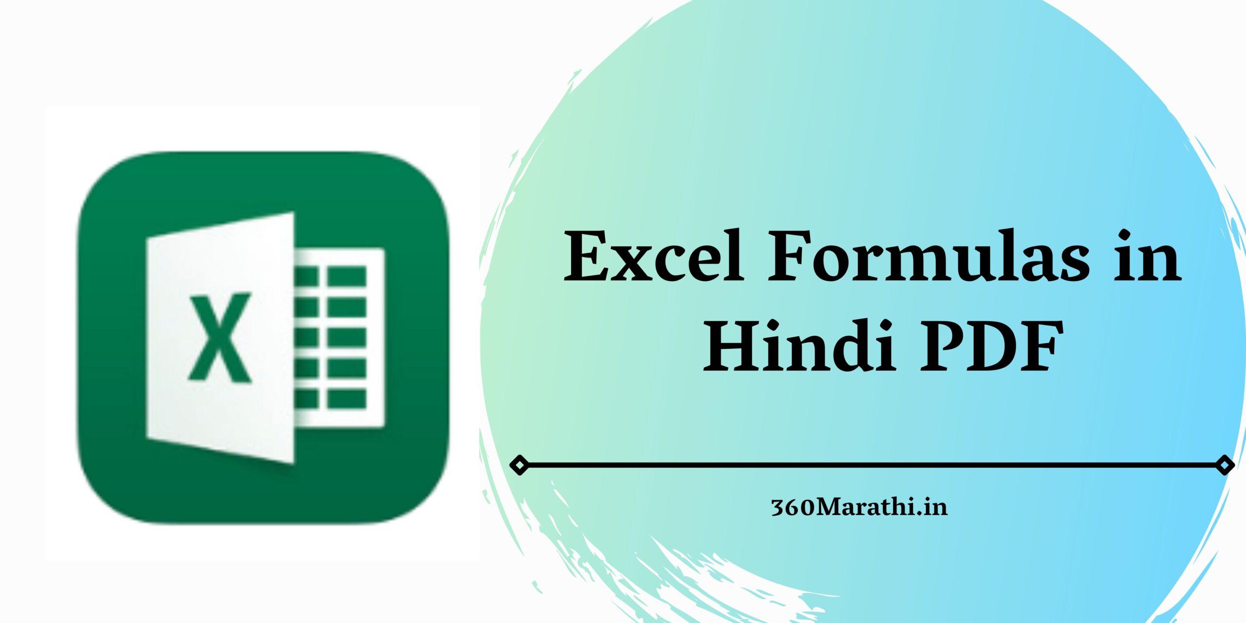 Excel Formulas in Hindi PDF   एक्सेल हिंदी PDF