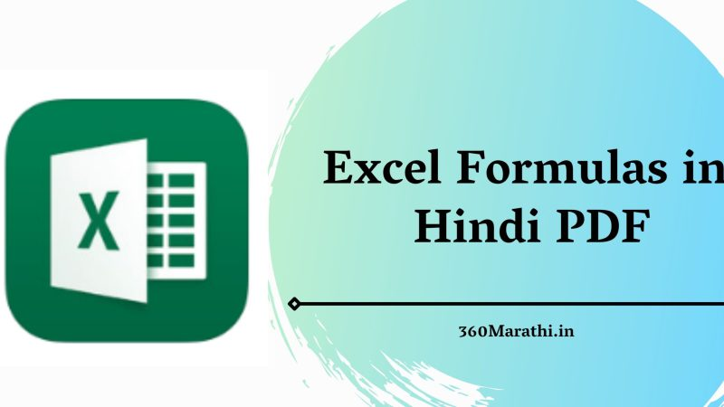 Excel Formulas in Hindi PDF | एक्सेल हिंदी PDF