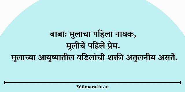 Fathers Day Quotes In Marathi फादर्स डे मराठी शुभेच्छा 1 -