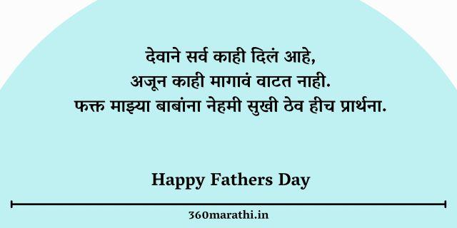 Fathers Day Quotes In Marathi फादर्स डे मराठी शुभेच्छा 11 -
