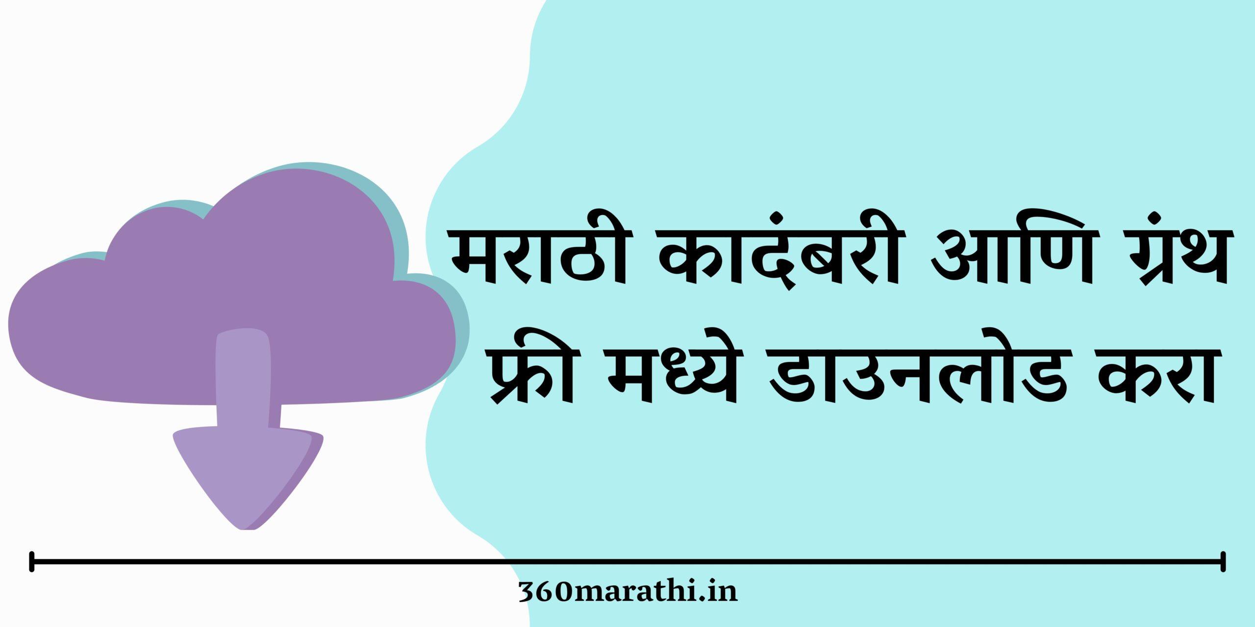 【15+ PDF】Marathi Kadambari PDF Free Download