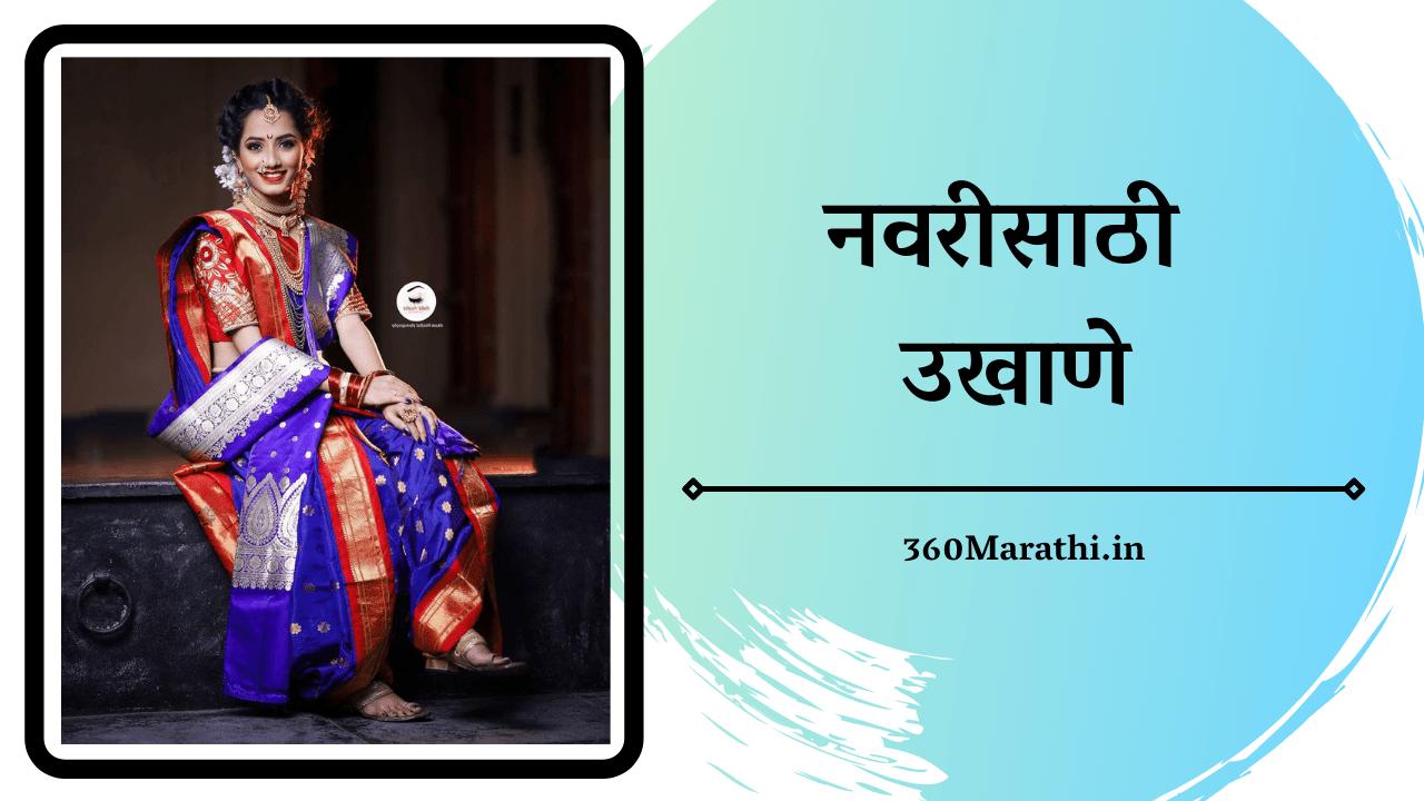 [500+] Marathi Ukhane For Female   नवरीसाठी उखाणे