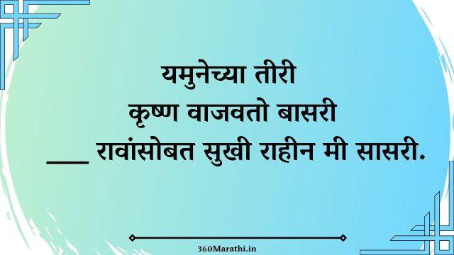 Marathi Ukhane For Female images 13 -