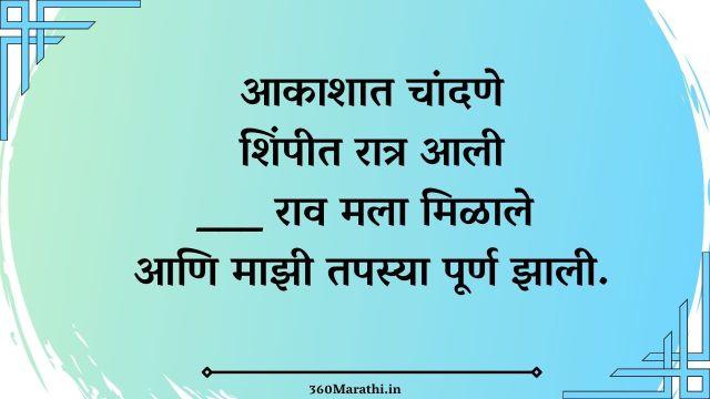 Marathi Ukhane For Female images 14 -