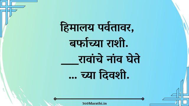 Marathi Ukhane For Female images 18 -