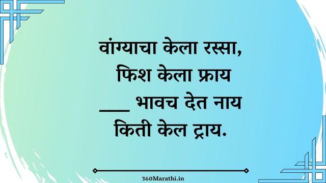 Marathi Ukhane For Female images 20 -