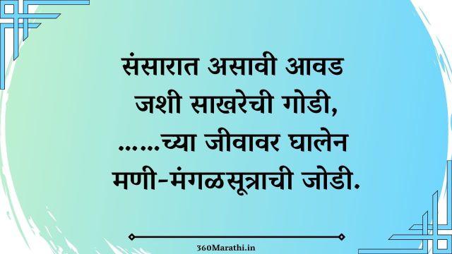Marathi Ukhane For Female images 21 -