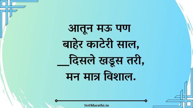 Marathi Ukhane For Female images 24 -