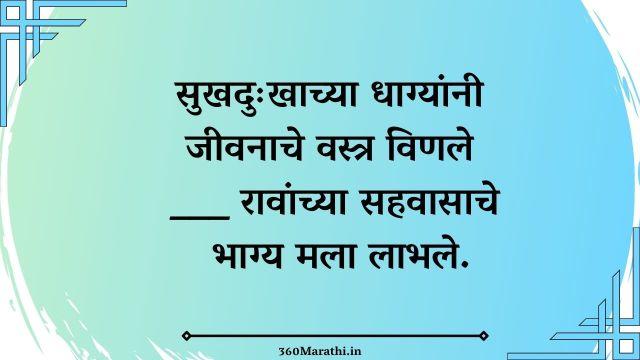 Marathi Ukhane For Female images 27 -