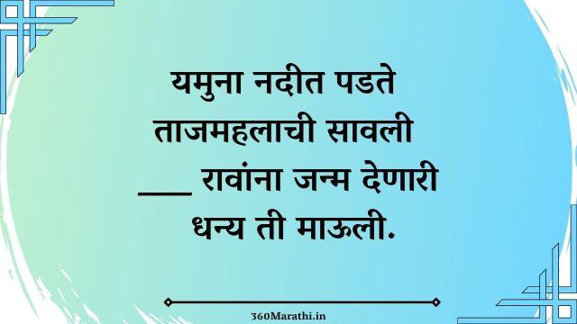 Marathi Ukhane For Female :