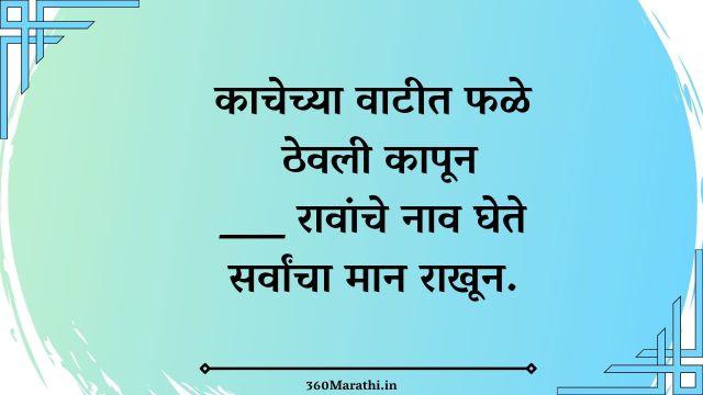 Marathi Ukhane For Female images 8 -