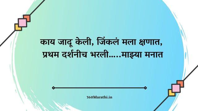 Marathi ukhane for male images 2 -