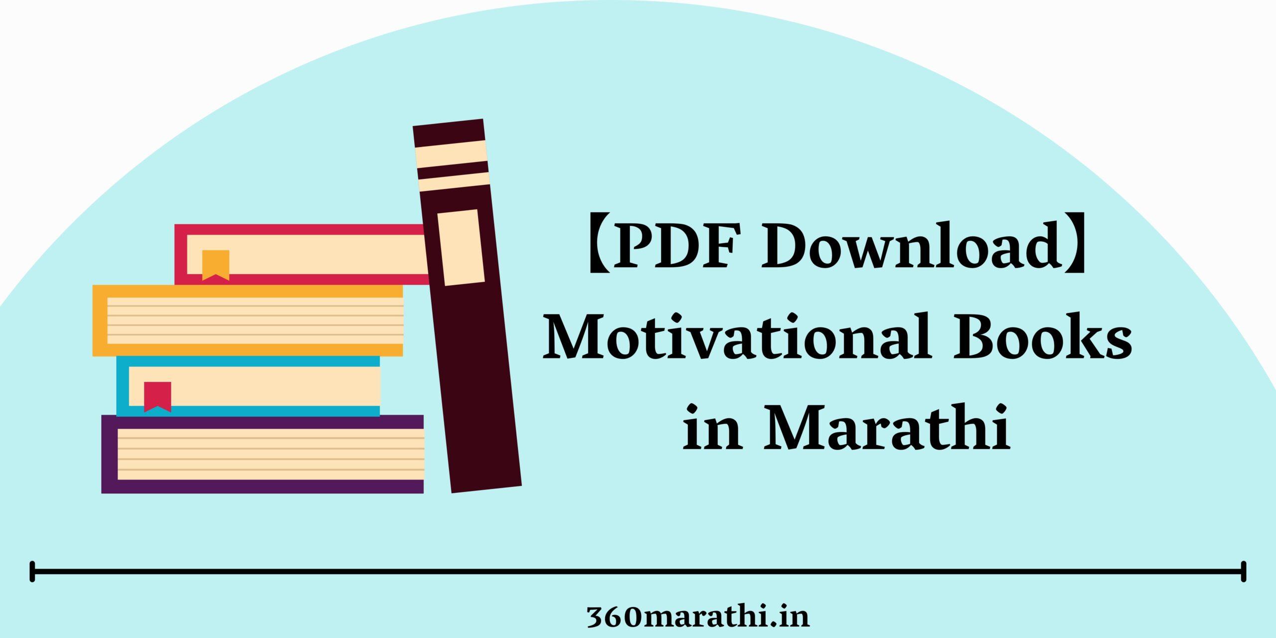 【26+ PDF】Motivational Books in Marathi