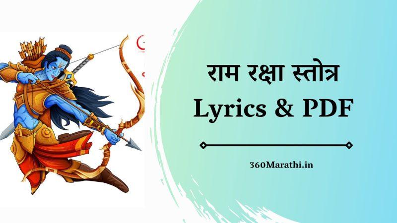 Ram Raksha Stotra PDF | राम रक्षा स्तोत्र [ PDF & Lyrics ]
