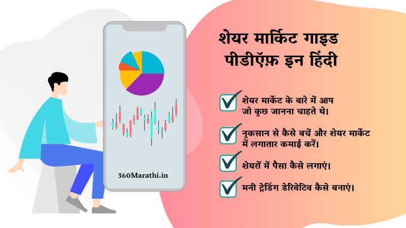 Share Market Guide Hindi PDF Download | शेयर मार्किट गाइड पीडीऍफ़ इन हिंदी