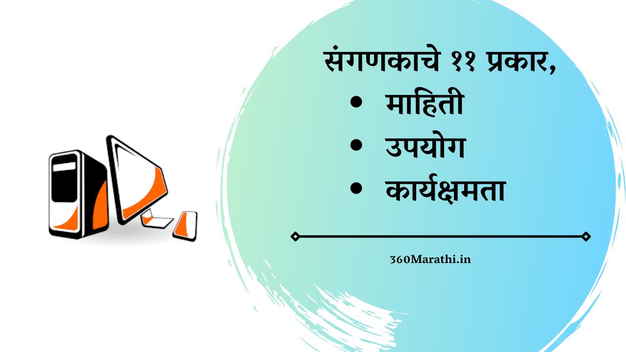 संगणकाचे ११ प्रकार, माहिती, उपयोग, कार्यक्षमता | Types Of Computer in Marathi with information, purpose, etc