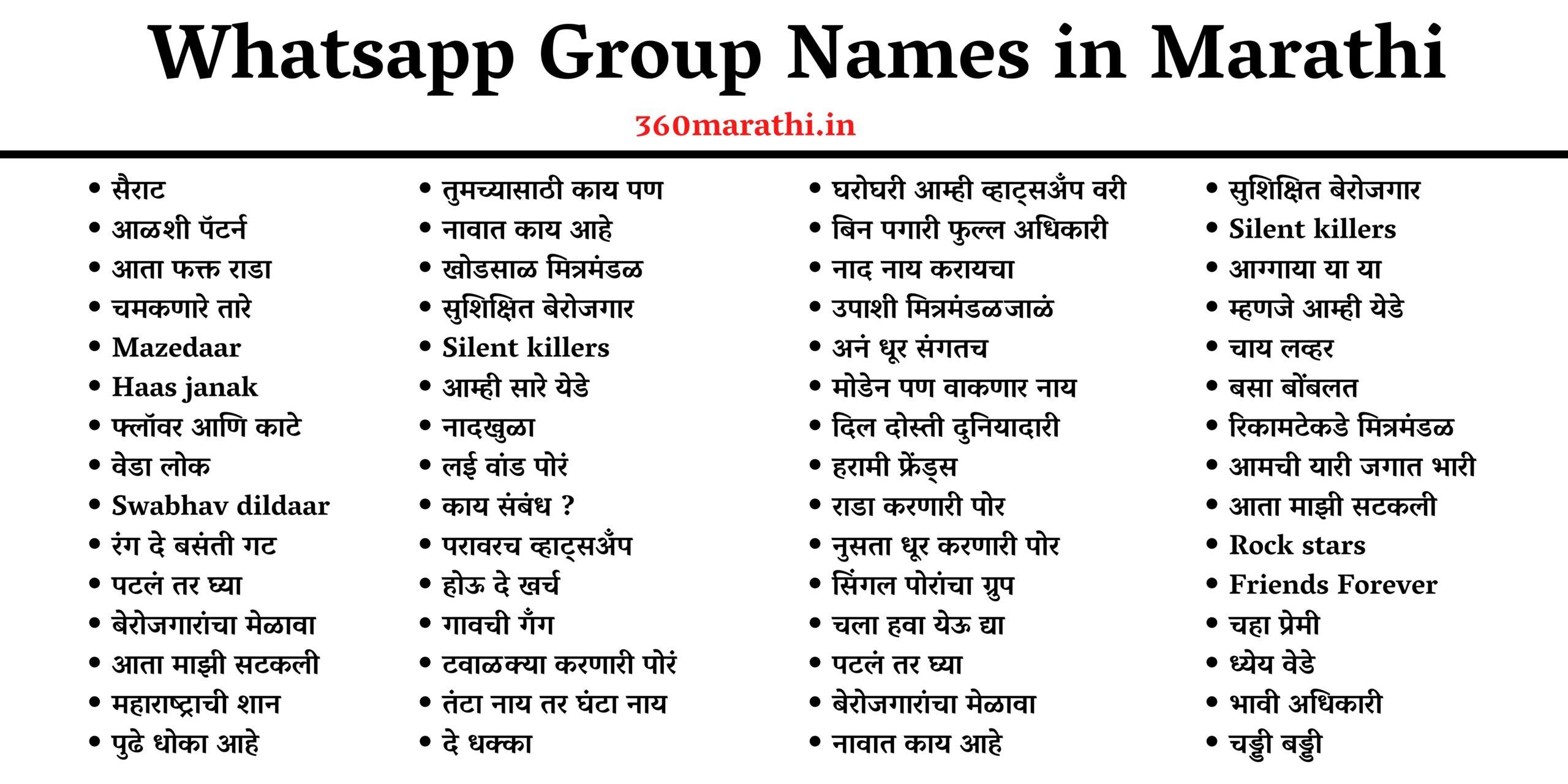 【500+】Whatsapp Group Names in Marathi