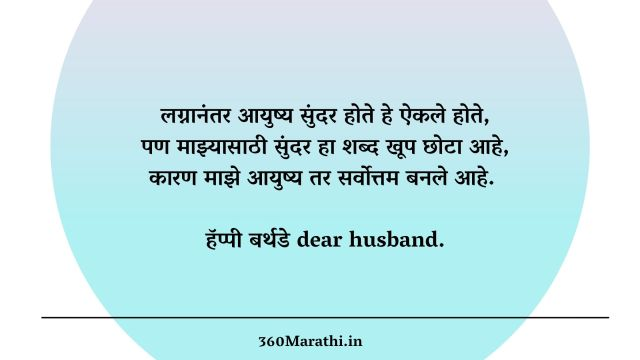 Birthday Wishes in Marathi For Husband Images 11 -