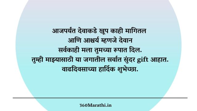Birthday Wishes in Marathi For Husband Images 2 -
