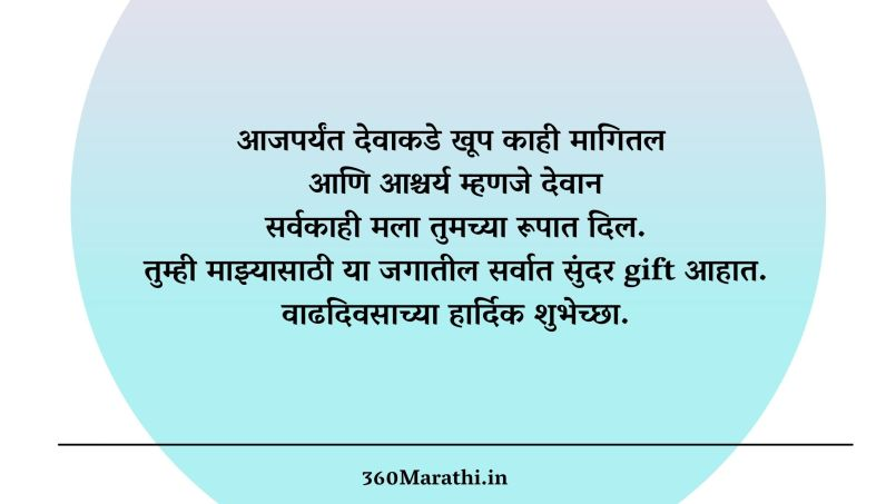 Birthday Wishes in Marathi For Husband Images 2
