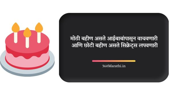 Birthday Wishes in Marathi For Sister 14 -