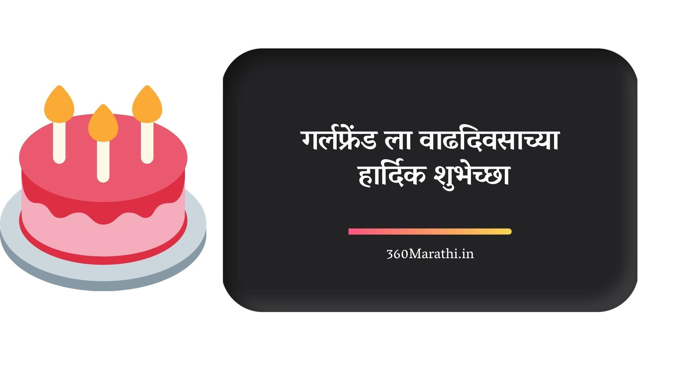 Birthday Wishes in Marathi For Girlfriend   गर्लफ्रेंड ला वाढदिवसाच्या हार्दिक शुभेच्छा