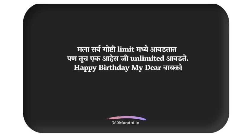 Birthday Wishes in Marathi for Wife   बायकोला वाढदिवसाच्या शुभेच्छा मराठी संदेश