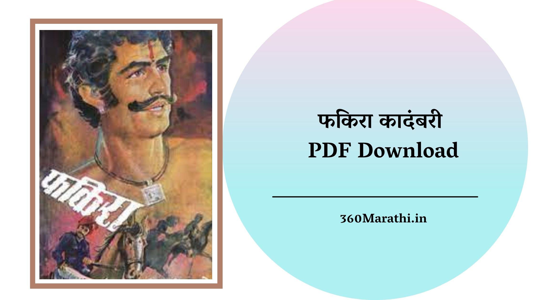 Fakira Marathi Kadambari PDF Download | फकिरा कादंबरी