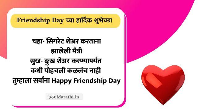 Friendship Day 2021 Marathi Status Wishes Quotes SMS Shayari Friendship दिन शुभेच्छा. 13 -