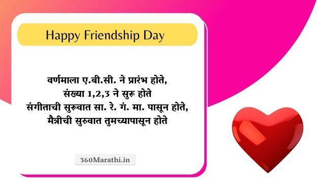 Friendship Day 2021 Marathi Status Wishes Quotes SMS Shayari Friendship दिन शुभेच्छा. 4 -